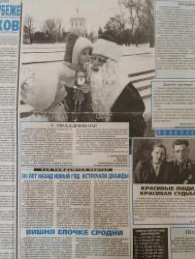 Орловская правда 2000 год