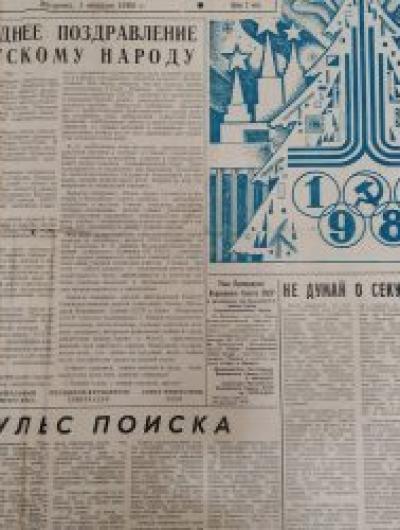 Орловская правда 1980 год