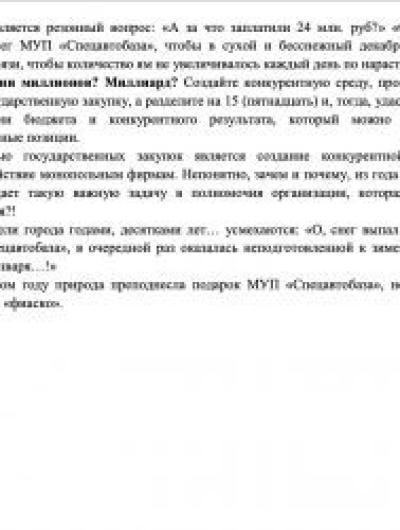 ITOG_text_s_pravkami2