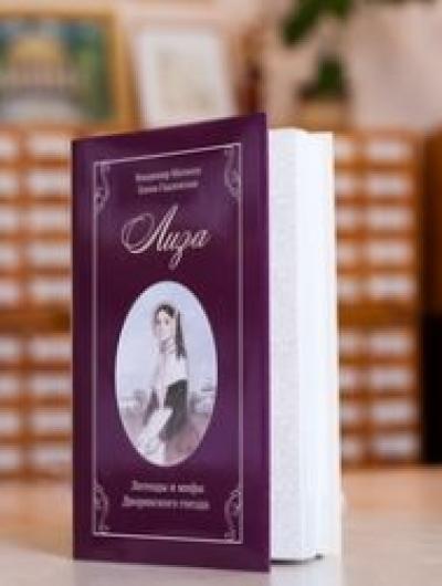 Книга Лиза_1