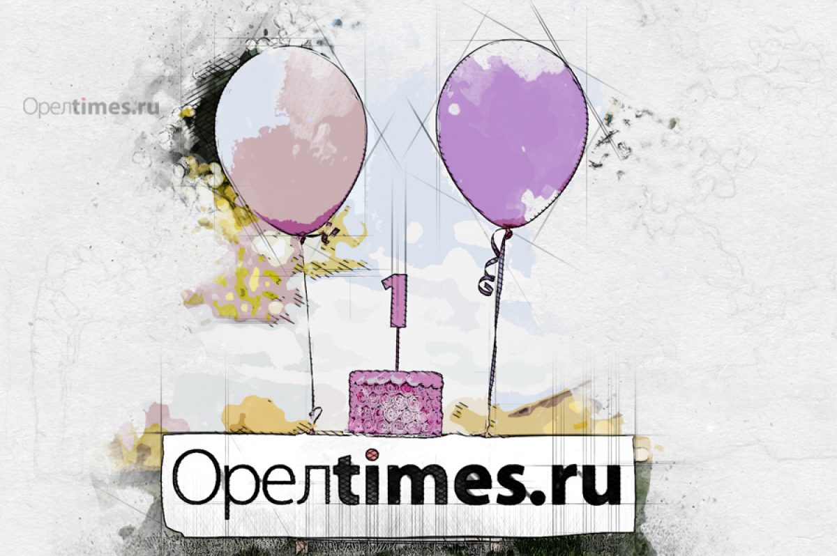 Oreltimes», с Днем рожденья! - Новости Орла и Орловской области Орелтаймс